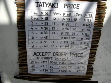 080618taiyaki,, 006.jpg